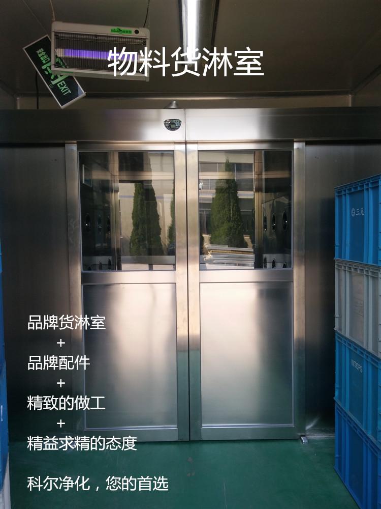 【货淋室厂家】解说风淋室设备选择以及保养必备知识